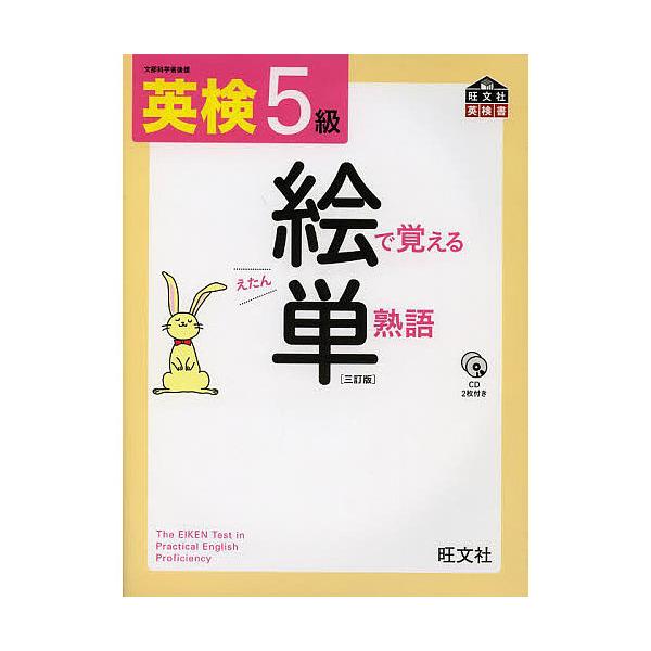 英検5級絵で覚える単熟語