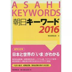 朝日キーワード 2016/朝日新聞出版