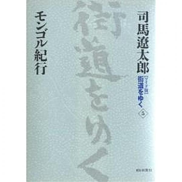 〈ワイド版〉街道をゆく 5/司馬遼太郎
