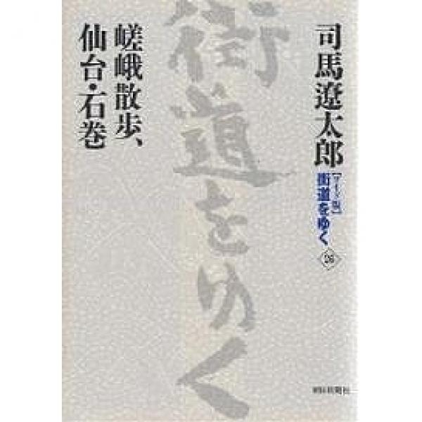 〈ワイド版〉街道をゆく 26/司馬遼太郎