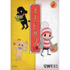 オチビサン 1巻/安野モヨコ