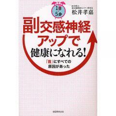 1日5分副交感神経アップで健康になれる! 「首」にすべての原因があった/松井孝嘉