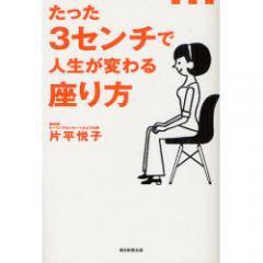 たった3センチで人生が変わる座り方/片平悦子