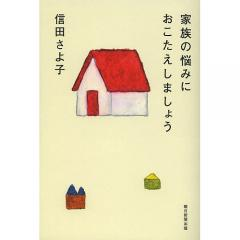 家族の悩みにおこたえしましょう/信田さよ子