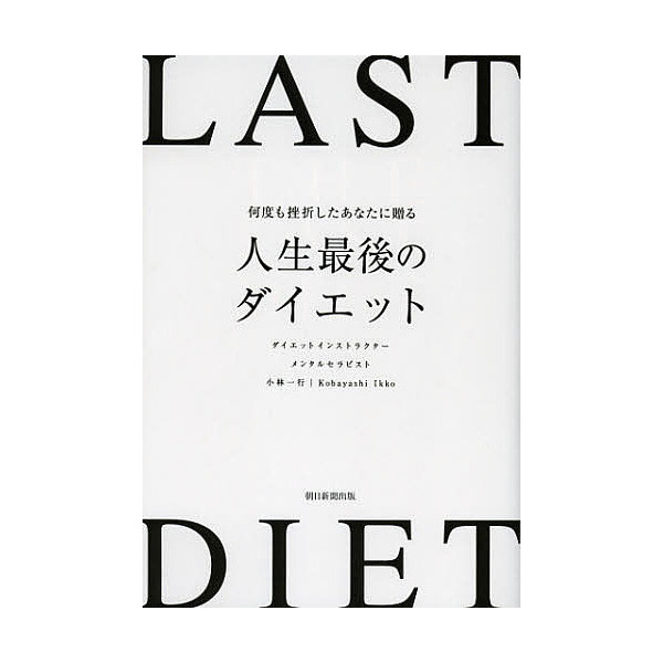 何度も挫折したあなたに贈る人生最後のダイエット/小林一行
