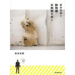 岩合光昭と動物園・水族館を歩く/岩合光昭