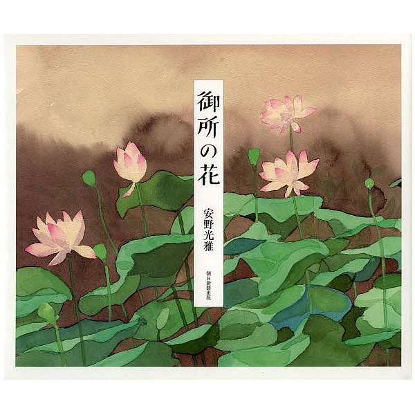 御所の花/安野光雅