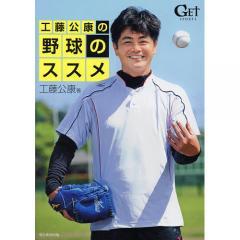 工藤公康の野球のススメ GET SPORTS/工藤公康