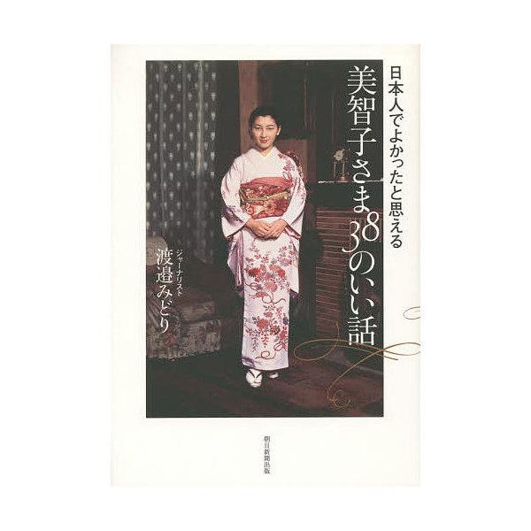 【ストア5%クーポン実施中】【クーポンコード:C2Y8WET】美智子さま38のいい話 日本人でよかったと思える/渡邉みどり