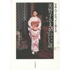 美智子さま38のいい話 日本人でよかったと思える/渡邉みどり