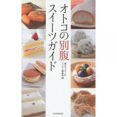 オトコの別腹スイーツガイド/朝日マリオン21マリオン編集部/旅行