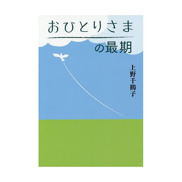 おひとりさまの最期/上野千鶴子
