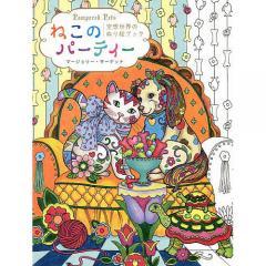 ねこのパーティー 空想世界のぬり絵ブック/マージョリー・サーナット