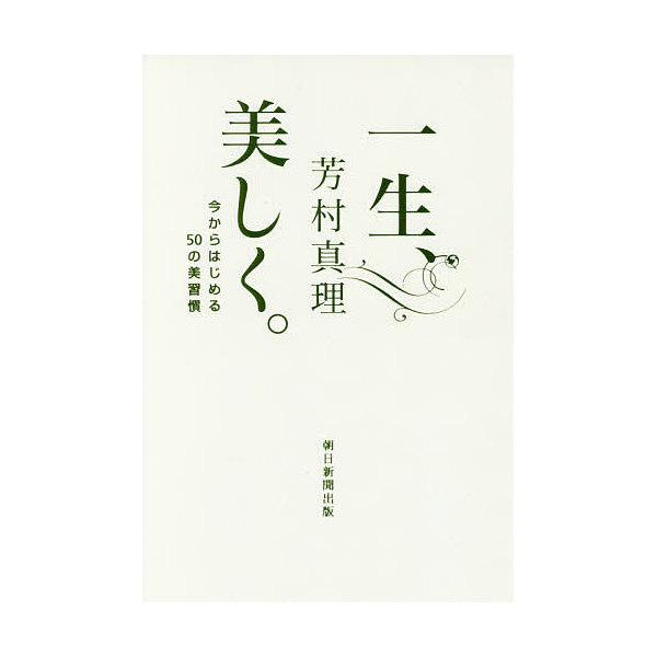 一生、美しく。 今からはじめる50の美習慣/芳村真理