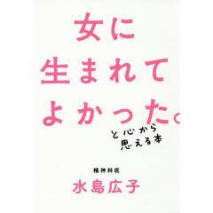 女に生まれてよかった。と心から思える本/水島広子
