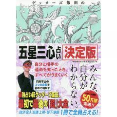 ゲッターズ飯田の五星三心占い 決定版/ゲッターズ飯田
