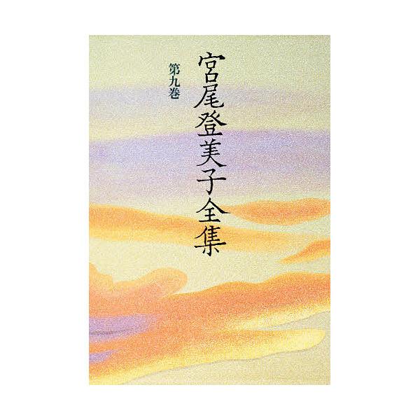 宮尾登美子全集 第9巻/宮尾登美子