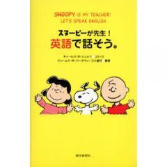 スヌーピーが先生!英語で話そう。/チャールズM.シュルツ/ジェームスM.バーダマン/三川基好