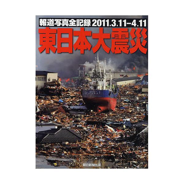 東日本大震災 報道写真全記録2011.3.11-4.11/朝日新聞社/朝日新聞出版
