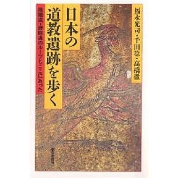 日本の道教遺跡を歩く 陰陽道・修験道のルーツもここにあった/福永光司