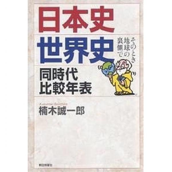 日本史・世界史同時代比較年表 そのとき地球の裏側で/楠木誠一郎