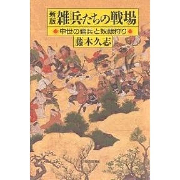 雑兵たちの戦場 中世の傭兵と奴隷狩り/藤木久志