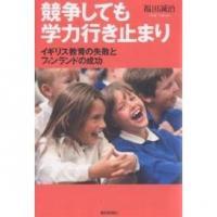 競争しても学力行き止まり イギリス教育の失敗とフィンランドの成功/福田誠治