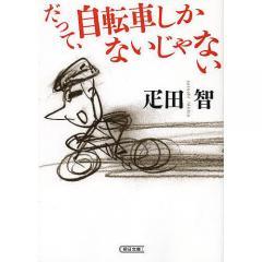 だって、自転車しかないじゃない/疋田智