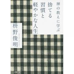 禅の教えに学ぶ捨てる習慣と軽やかな人生/枡野俊明