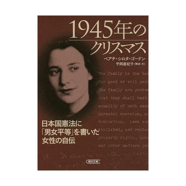 1945年のクリスマス 日本国憲法に「男女平等」を書いた女性の自伝/ベアテ・シロタ・ゴードン/平岡磨紀子