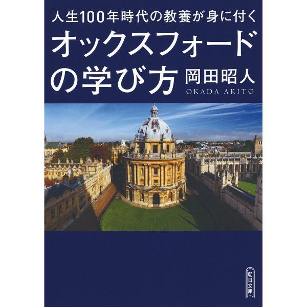 人生100年時代の教養が身に付くオックスフォードの学び方/岡田昭人