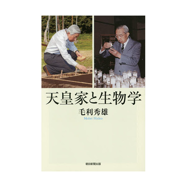 天皇家と生物学/毛利秀雄