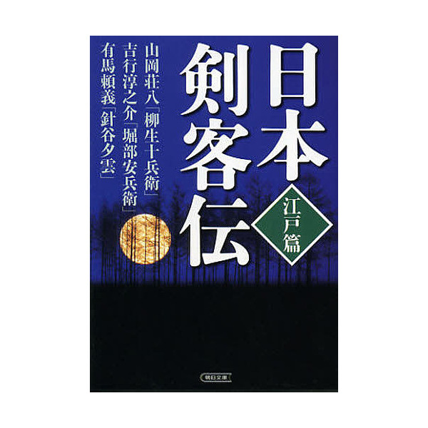 LOHACO - 日本剣客伝 江戸篇/山...