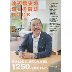 渡辺篤史の建もの探訪BOOK 25周年スペシャル版/旅行