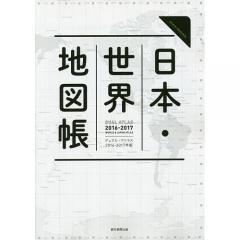 日本・世界地図帳 デュアル・アトラス 2016-2017年版