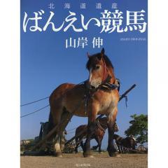 ばんえい競馬 北海道遺産/山岸伸/旅行
