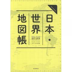 日本・世界地図帳 デュアル・アトラス 2017-2018年版