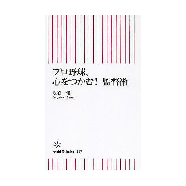プロ野球、心をつかむ!監督術/永谷脩