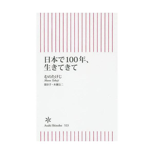 日本で100年、生きてきて/むのたけじ/木瀬公二