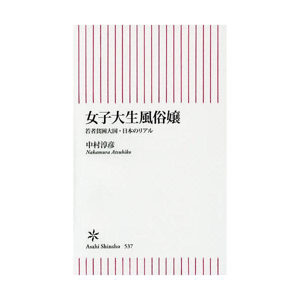 女子大生風俗嬢 若者貧困大国・日本のリアル/中村淳彦