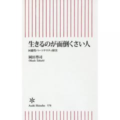 生きるのが面倒くさい人 回避性パーソナリティ障害/岡田尊司
