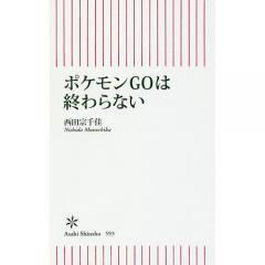 ポケモンGOは終わらない/西田宗千佳