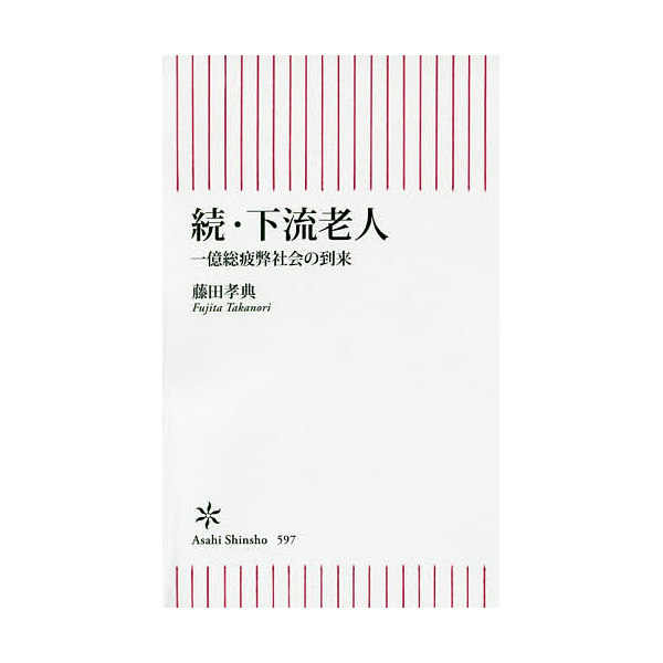 下流老人 続/藤田孝典