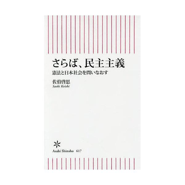 さらば、民主主義 憲法と日本社会を問いなおす/佐伯啓思