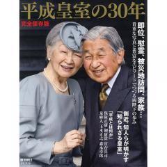 平成皇室の30年 完全保存版/週刊朝日編集部