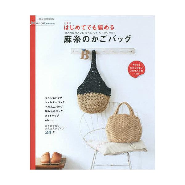 はじめてでも編める麻糸のかごバッグ 手づくりLesson かぎ針で編むかんたんデザイン24点
