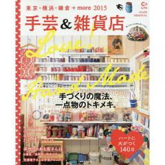 手芸&雑貨店 東京・横浜・鎌倉+more 2015/旅行