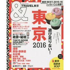 &TRAVEL東京 2016/旅行