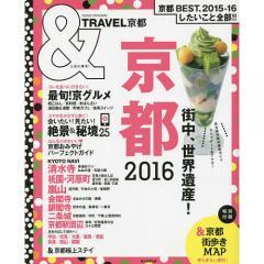 &TRAVEL京都 2016/旅行
