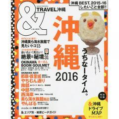 &TRAVEL沖縄 2016/旅行